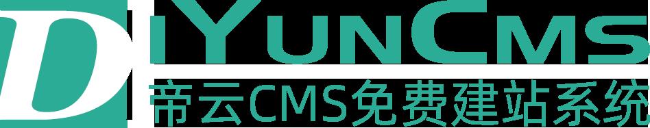 DiYunCMS(帝云CMS)