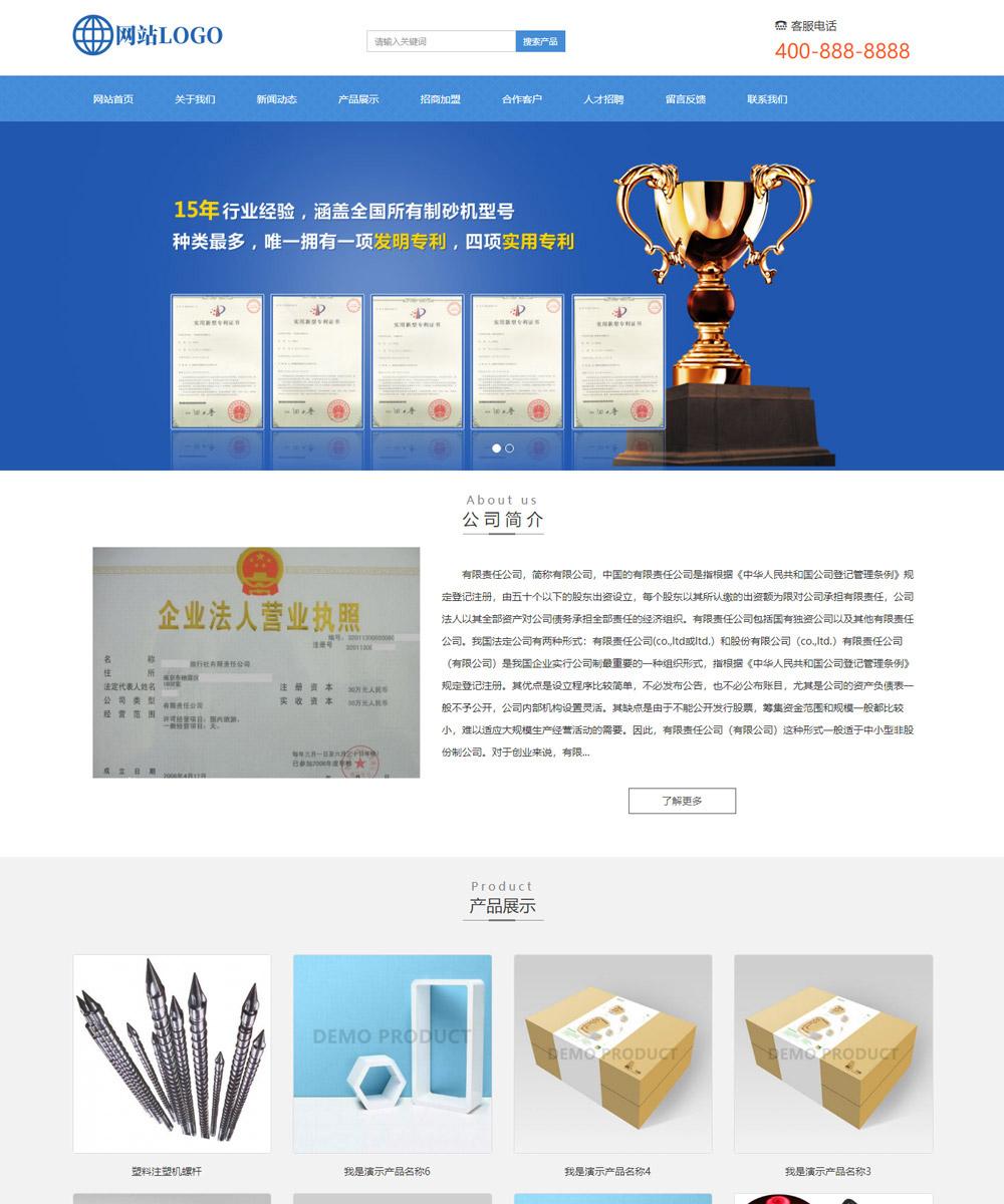 通用响应式企业网站模板q604