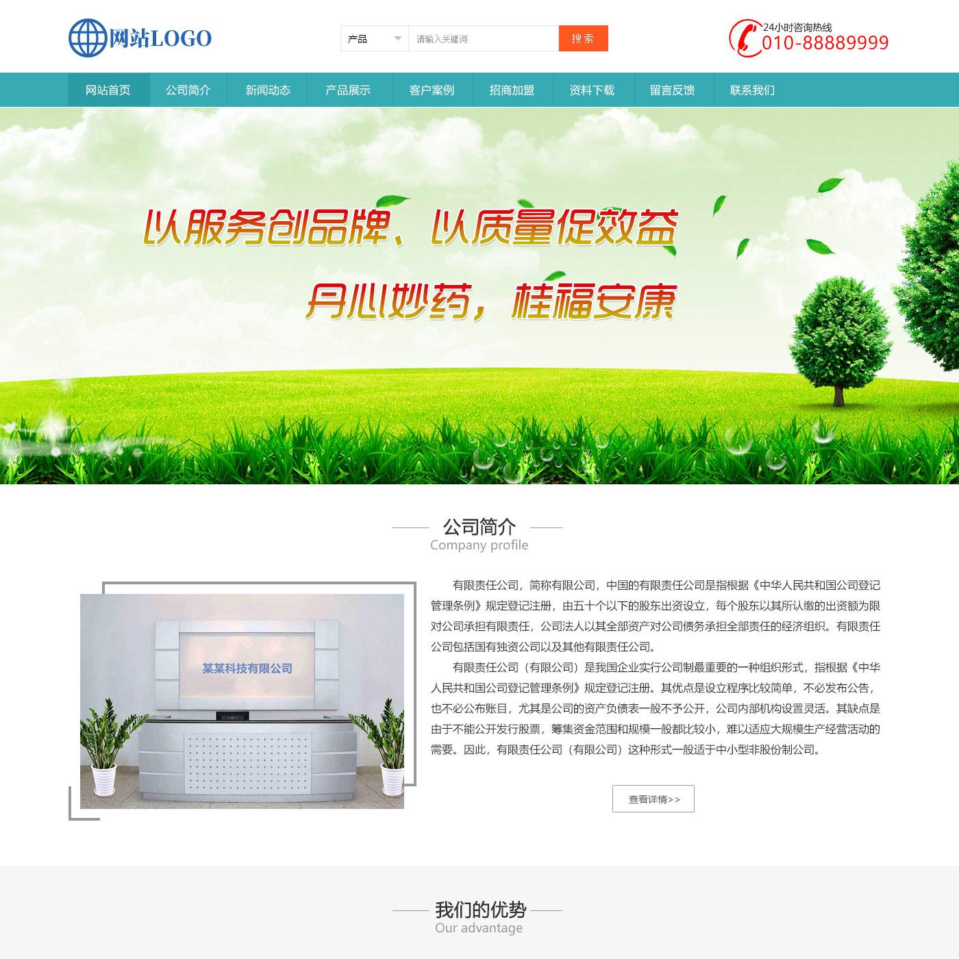 各行业通用响应式企业网站模板Q605