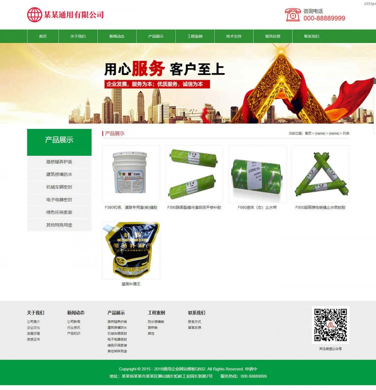 产品展示_产品_通用企业网站模板Q602-jpg