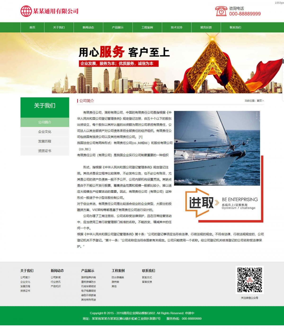 公司简介_通用企业网站模板Q602-jpg
