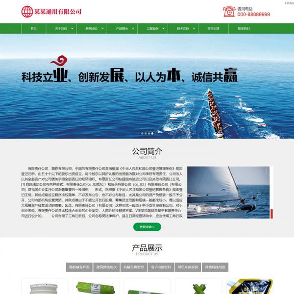 各行业通用企业网站模板Q602