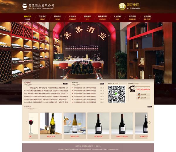 葡萄酒红酒业有限公司网站模板