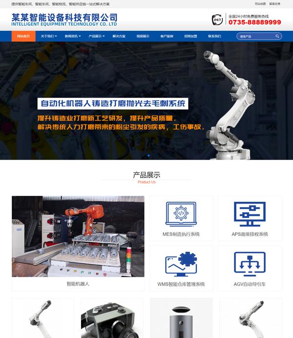 智能设备科技有限公司网站模板