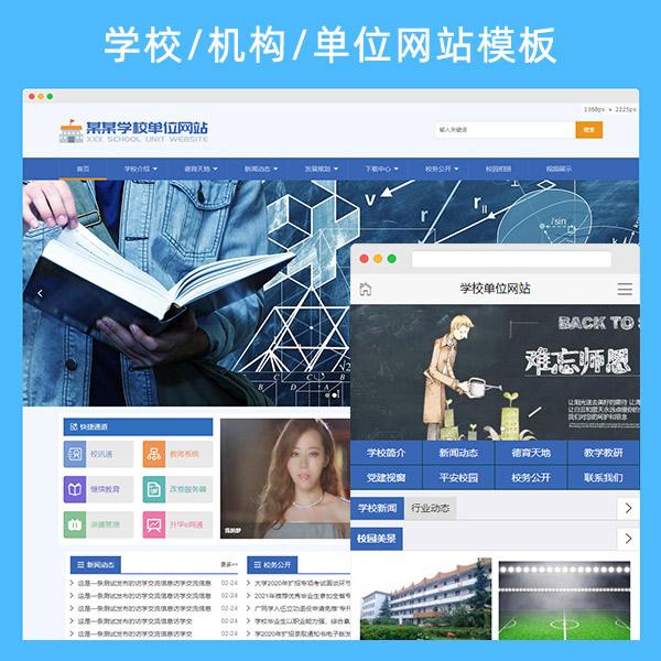 学校机构单位网站模板