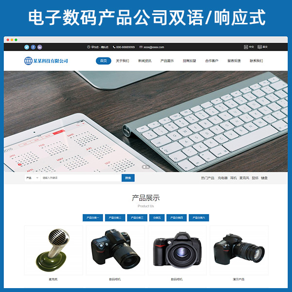 电子数码产品公司双语网站响应式模板
