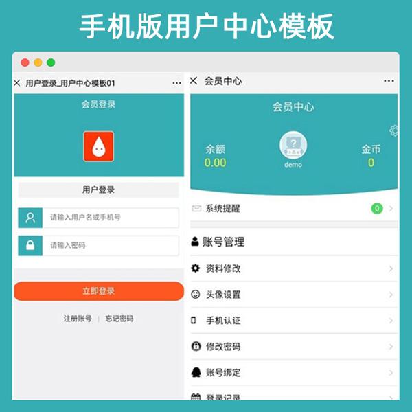 移动端用户中心模板u01