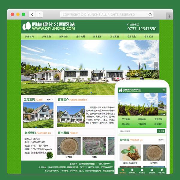绿植园林绿化工程公司网站模板