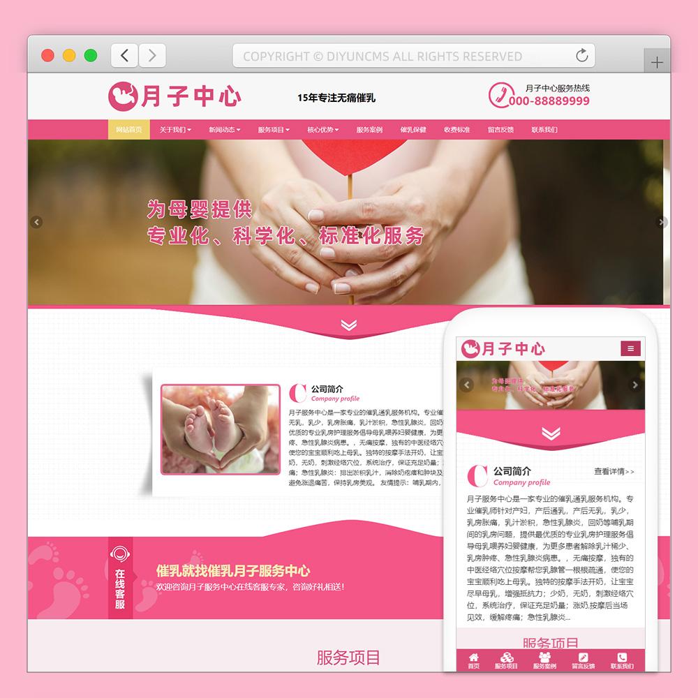 催乳服务月子中心网站响应式模板
