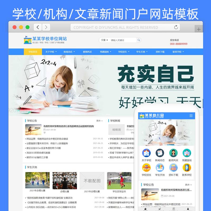 学校/文章资讯门户网站模板