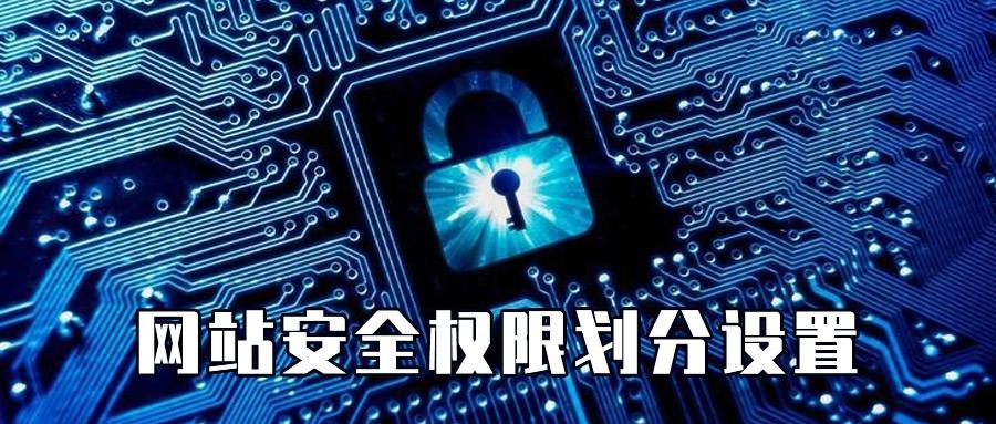CMS网站安全权限划分设置教程